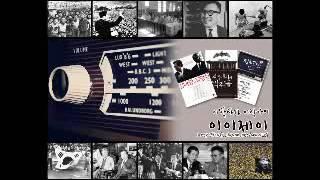 이박사와 이작가의 이이제이 139―1회:문재인 흔들기, 김영삼 한테 배워라