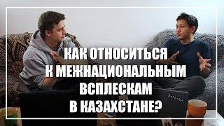 """Как реагировать на межнац в Казахстане? (""""За нами выехали подкаст"""")"""