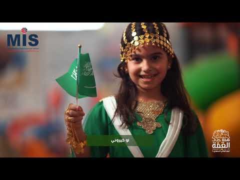 اليوم الوطني السعودي 90 .كل عام و الوطن هو قلب الجميع.