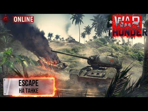 Стрим War Thunder  - Escape на танке. 18+