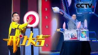 《开门大吉》博士生开三轮送快递,大叔边做棉花糖边跳霹雳舞! 20190610   CCTV综艺