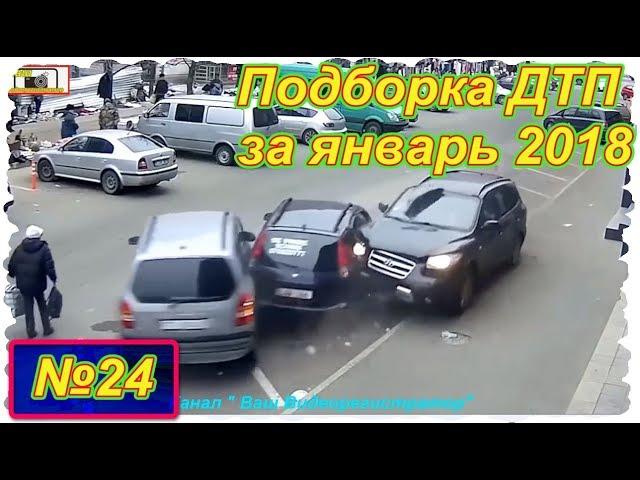 Записи с видеорегистратора №24 ( Подборка ДТП за январь 2018 )