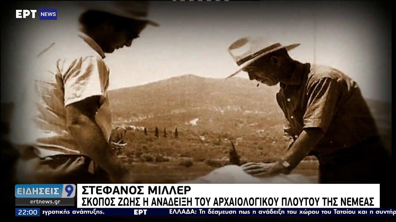 Στέφανος Μίλλερ: «Αντίο» στον μεγάλο θεματοφύλακα της αρχαίας μας κληρονομιάς ΕΡΤ 11/8/2021