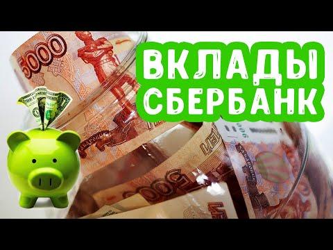 Вклады Сбербанка 2020 | Куда вложить деньги