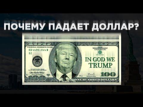 Падение доллара, чистки в ПФР и проблемы Facebook / Новости экономики
