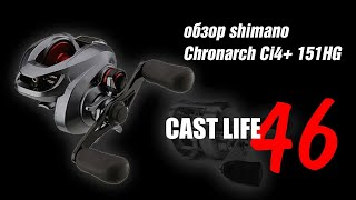 Катушка shimano chronarch ci4 151 hg
