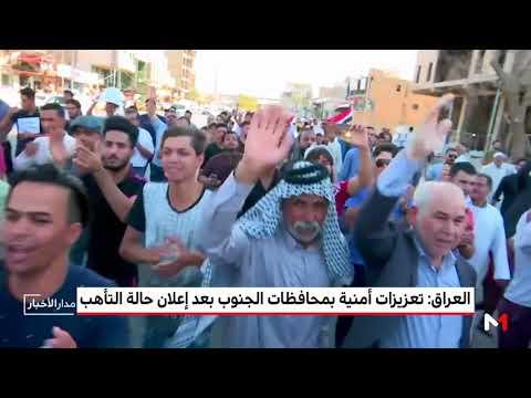 العرب اليوم - تعزيزات أمنية بمحافظات الجنوب العراقي بعد إعلان حالة التأهب