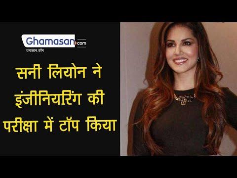Sunny Leone ने Bihar में Junior Engineer Exam में किया Top