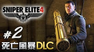 死亡風暴 DLC #2 超強九頭蛇火箭筒 | Sniper Elite 4 狙擊之神 4 中文版 ( PC 60FPS)