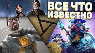 Будущие игры Valve