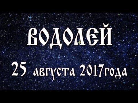 Дева июнь 2017 любовный гороскоп