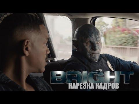 НАРЕЗКА КАДРОВ С ТРЕЙЛЕРА ФИЛЬМА -ЯРКОСТЬ.
