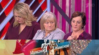 Иван да Марья. Мужское / Женское. Выпуск от 05.12.2019