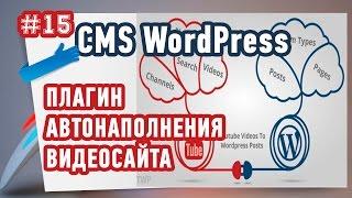 Создаем Автонаполняемый Видеосайт на WordPress