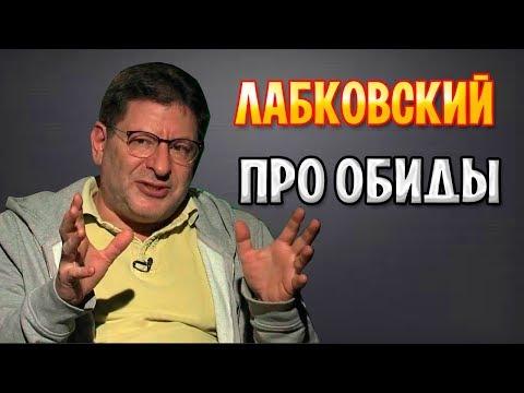 ЛАБКОВСКИЙ - ПРО ОБИДЫ. КАК ПЕРЕСТАТЬ ОБИЖАТЬСЯ.