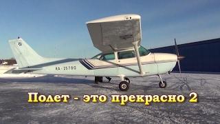 Полет- это прекрасно 2 (Цессна-172)/Flight in Cessna-172N