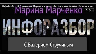 ИнфоРазбор с В  Стручиным  Марина Марченко  Ласточка инфобизнеса  История успеха