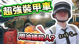 【PUBG😎油箱殺人法!?】新更新「超強裝甲車」!😲能水中駕駛、防彈?絕地求生搞笑精華#41