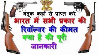 indian 315 bore rifle price - मुफ्त ऑनलाइन वीडियो