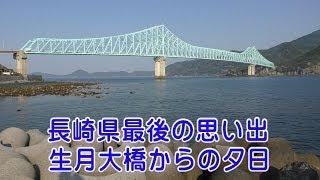 長崎を出る前に生月島から夕日が見たい!