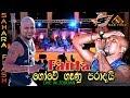 ෆැන්ටගේ ගෝවේ ගෑණු පරාදයි | Gowe Ganu Paradai | Fanta - Saharaflash Live in Jordan