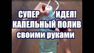 Супер идея / Капельный полив своими руками