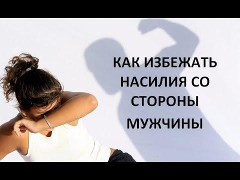 Как избежать психологического и физического насилия со стороны мужчины