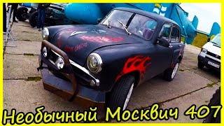 Москвич 407 Обзор и История Модели. Классические Советские Автомобили 50-х и 60-х годов.