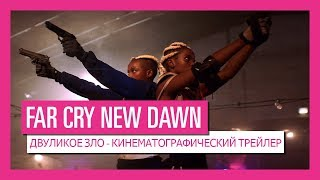Far Cry New Dawn (Ключ для Uplay)