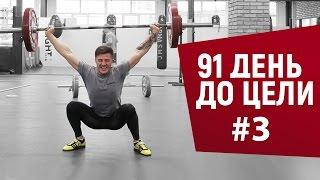 ТЯЖЕЛАЯ АТЛЕТИКА (Кроссфит) / 91 день до цели #3