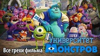 """Все грехи фильма """"Университет монстров"""""""