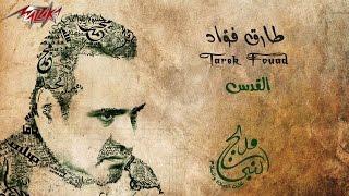 تحميل اغاني Alqods - Full Track - Tarek Fouad القدس - طارق فؤاد MP3