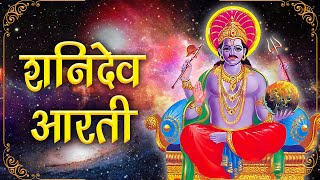 Shani Dev Aarti | शनिदेव आरती | Jai Jai Shani Dev Maharaj | HD Video