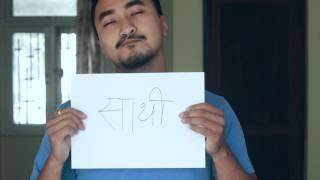 Jyovan Bhuju - Ma khasdai chu [Official Video]