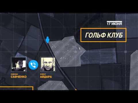 Адвокаты Савченко доказали ее невиновность