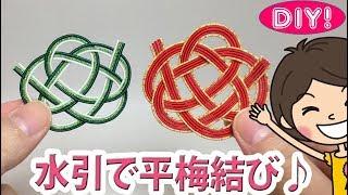 DIY!水引で平梅むすびの作り方Mizuhiki