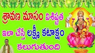 importance of sravana masam - मुफ्त ऑनलाइन वीडियो