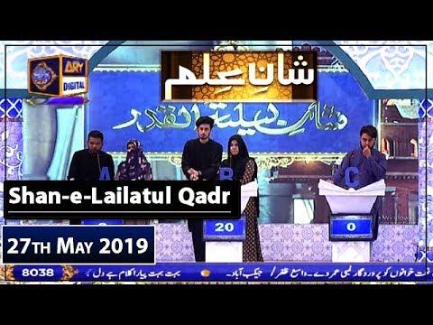 Shan-e-Lailatul Qadr |Segment| Shan e Ilm | 27th May 2019