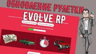 Новая рулетка Evolve Role Play! - Новые призы в рулетке!