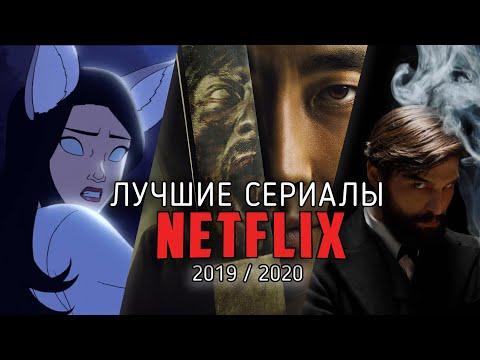 10 лучших новых сериалов Netflix / 2019-2020 видео
