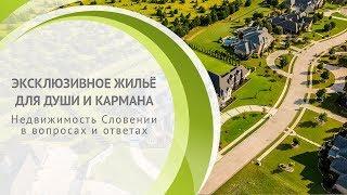 Недвижимость Словении: эксклюзивные объекты для души и кармана
