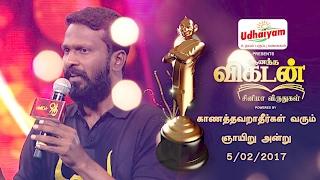 Ananda Vikatan Cinema Awards 2016 | Vetrimaran