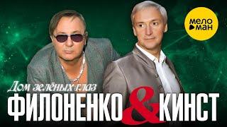 Филоненко & Кинст  - Дом зеленых глаз 12+