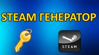 Генератор ключей и гифтов Steam