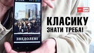 Поет и революционер Виктор Гюго   Классику знать надо