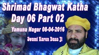 Shri Bhaktmaal Katha Day 06 Part 02  Yamuna Nagar Swami Karun Dass Ji