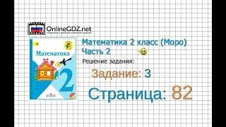 Страница 82 Задание 3 – Математика 2 класс (Моро) Часть 2