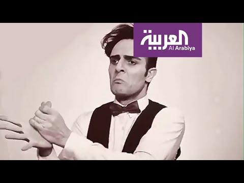العرب اليوم - شاهد: ممثل إيراني يشرح أفضل طريقة لغسل اليدين للوقاية من