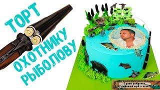 Торт мужчине охотнику и рыболову