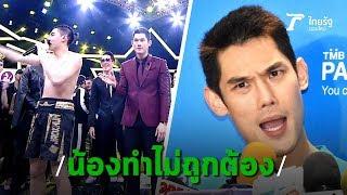 กันต์ เตือนในฐานะพี่ เจ้าขุน ทำไม่ถูก ดราม่าแย่งไมค์-ชูนิ้วกลาง | Thairath online